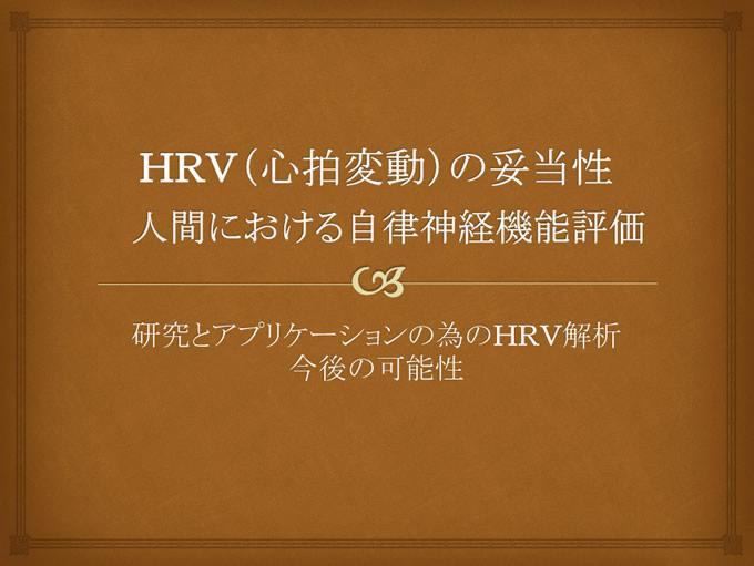 HRV(心拍変動)のn妥当性